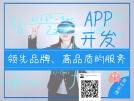 威客服務:[136712] 生活服務類APP,社交APP,O2O平臺APP,電商APP,智能設備APP ,點餐外賣APP,汽車APP,家政APP等等