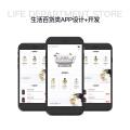 生活百货类APP设计+开发/生活日化、百货、家具、装饰品等商城生活购物的APP