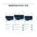 新闻咨讯类APP 设计+开发/新闻资讯类服务、最新要文推送、兴趣文章推送、领域专业文章分享