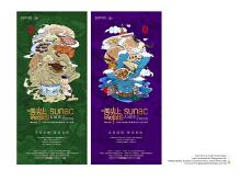 舌尖上的中国系列插画设计