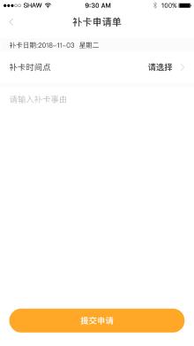 安安园丁版app