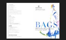双肩包画册 皮包画册 背包宣传册 产品目录设计