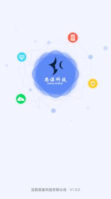 思谋科技企业App