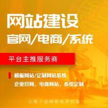 威客服务:[136940] 定制/各类网站/企业官网/商城/APP/小程序/公众号