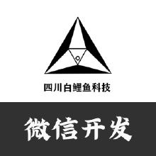 威客服务:[136999] 微信开发/裂变海报/分销裂变/社群裂变