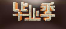 威客服务:[136956] 字体设计