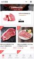 生鲜类商城  重庆比夫嘎嘎公司定制 牛排、海鲜等 小程序和公众号商城结合 分销、拼团
