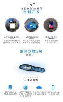 工业测振仪IoT改造