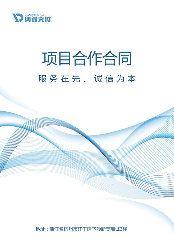 企业项目合同封面设计