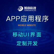 APP手机应用程序
