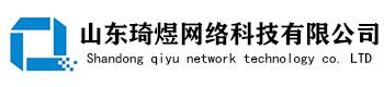 山东琦煜网络科技有限公司
