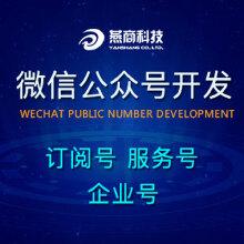 威客服务:[137131] 微信公众号开发