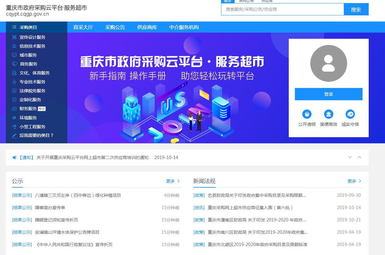 重庆市政务采购招标平台