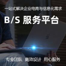 威客服务:[137168] B/S架构管理系统、管理平台开发