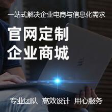 威客服务:[137165] 企业官网、品牌网站高端定制