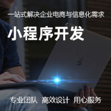 威客服务:[137166] 小程序开发,小程序官网、小程序商城