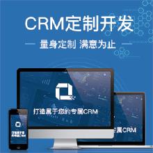 CRM定制