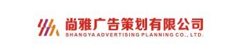 尚雅广告策划有限公司