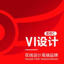 VI设计套餐企业VI品牌设计vi视觉策划