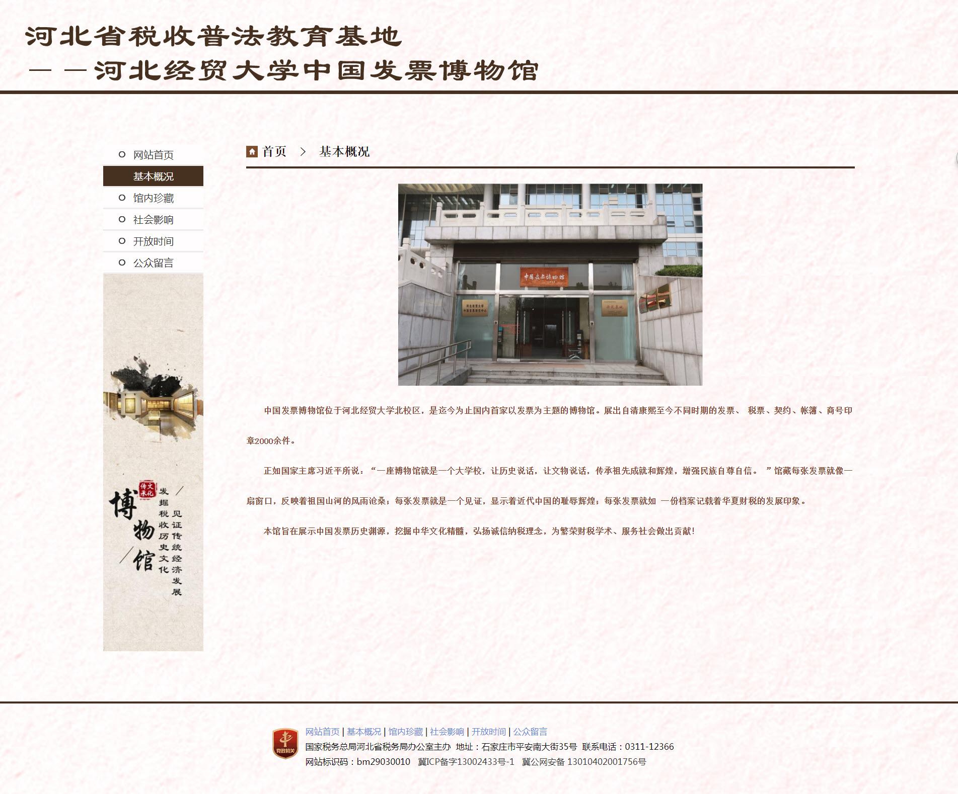 河北省税务局静态页面及前端开发