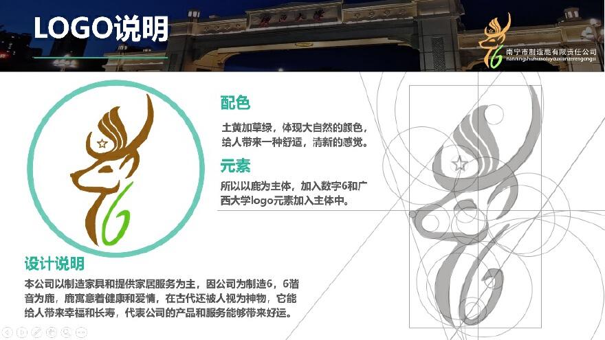 制作公司logo