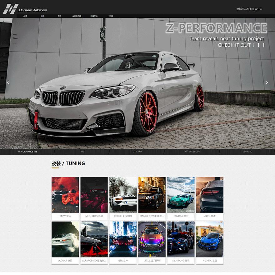 上海赫派汽车服务有限公司-HTML5官网