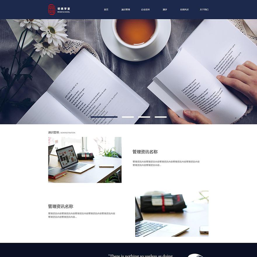 北京融慧创新科技有限公司-响应式官网设计