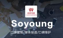 【媒体投放】Soyoung品牌营销,口碑传播,营销推广