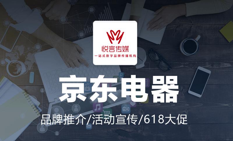 京东电子产品活动曝光,品牌整合营销/活动软文推广/媒体宣传