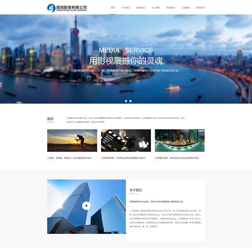 马来西亚晟创影视公司 -响应式官网设计
