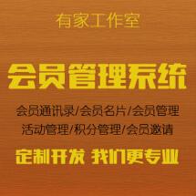 商会/协会内部会员系统 会员管理系统