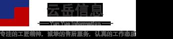 云岳信息(周氏科技)