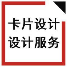 威客服务:[137677] 名片设计企业高端定制名片工作证贺卡邀请函设计