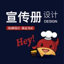 威客服务:[137673] 画册设计/产品画册/宣传册/企业画册/总监操刀画册设