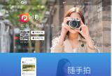 嗨拍-拍照分红社交app