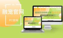 企业官网定制开发