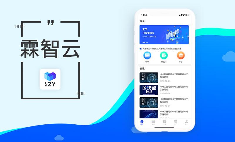 霖智云区块链app开发