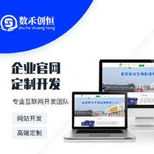 威客服务:[137719] 企业官网定制开发