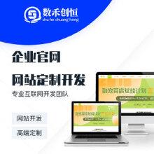 威客服务:[137707] 企业官网开发