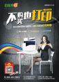 北京赛格立诺办公科技股份有限公司地推DM单设计