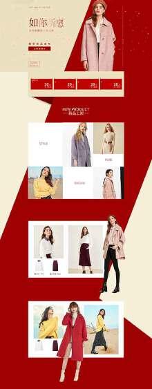 互联网电商 服饰类详情页设计