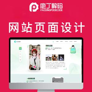网站页面设计! 短视频/电商/教育/企业官网等官网页面设计
