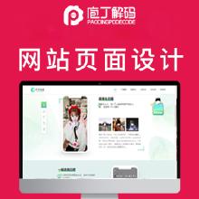 威客服务:[137754] 网站页面设计! 短视频/电商/教育/企业官网等官网页面设计
