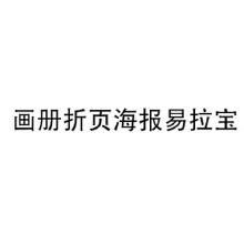 威客服务:[137832] 画册设计/海报设计/折页设计/DM设计/易拉宝设计