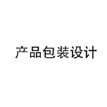 威客服务:[137833] 产品包装盒设计/包装定制