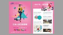 地产行业宣传海报banner展示 (双面海报设计)