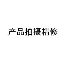 威客服务:[137834] 产品拍摄/产品精修/图片精修/图片处理