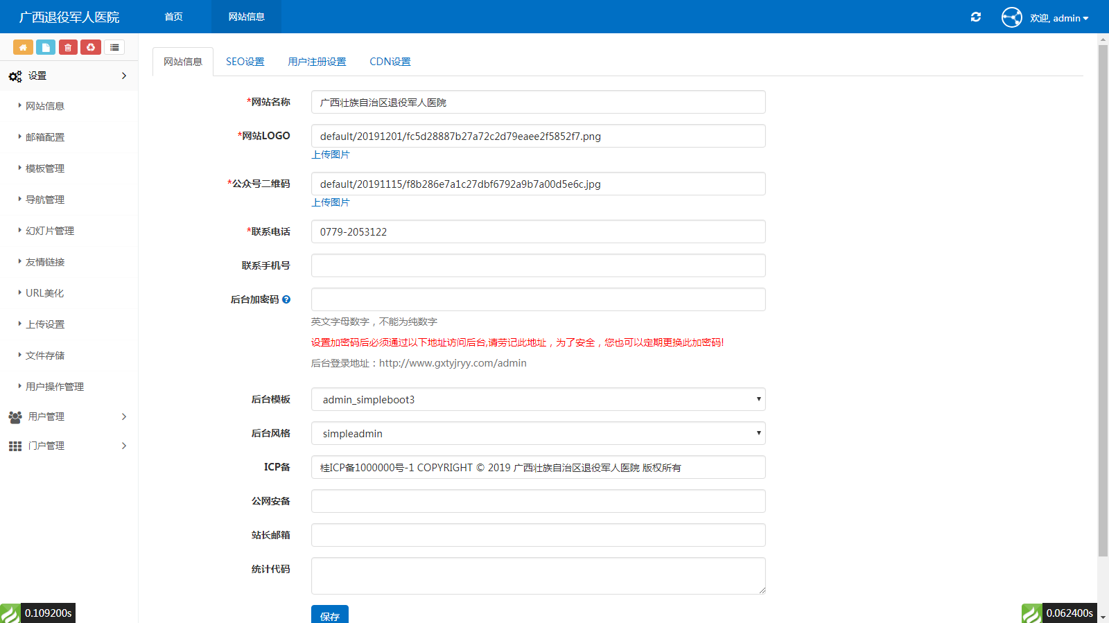 广西壮族自治区退役军人医院官网
