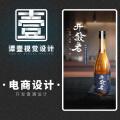 详情页开发者酒展示