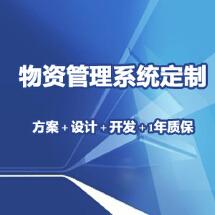物资管理系统定制开发